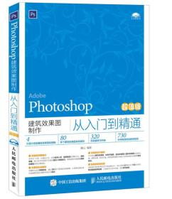 Photoshop建筑效果图制作从入门到精通(超值版)