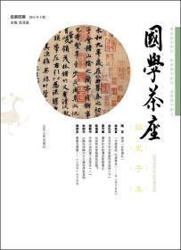 国学茶座(第四辑)
