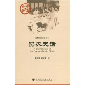 中国史话·近代政治史系列:买办史话