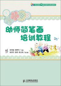 幼师简笔画培训教程/职业院校学前教育专业规划教材