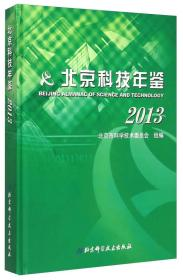 北京科技年鉴2013