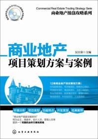 商业地产项目策划方案与案例