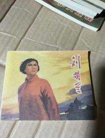 刘胡兰(新版连环画)