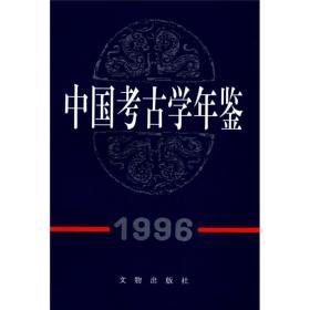中国考古学年鉴(1996)