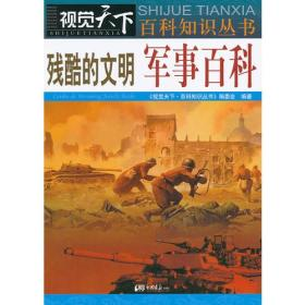 视觉天下-残酷的文明:军事百科