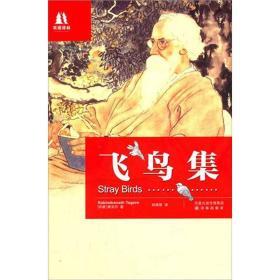 满29包邮  双语译林-飞鸟集(19.80) 泰戈尔(Tagore ) 译林出版社