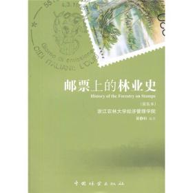 邮票上的林业史:简装本