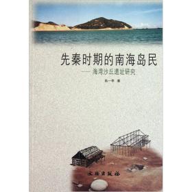 先秦时期的南海岛民:海湾沙丘遗址研究