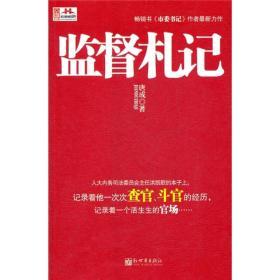 正版】监督礼记(长篇小说)