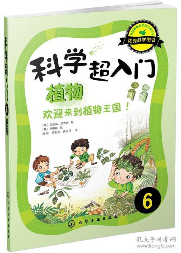科学超入门,6:植物,欢迎来到植物王国!