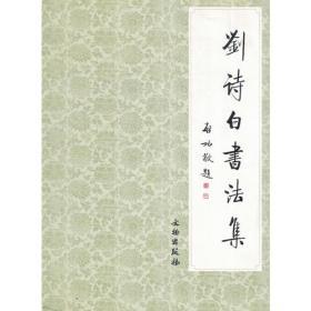 刘诗白书法集