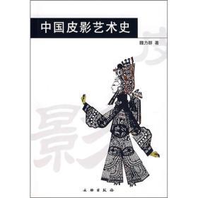 中国皮影艺术史