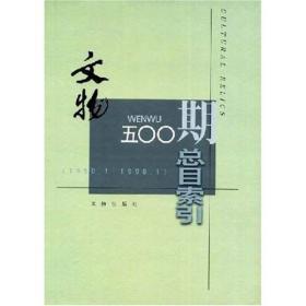 文物五OO期总目索引(1950.1-1998.1)