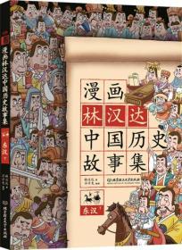 漫画林汉达中国历史故事集:东汉(下)