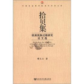 拾贝集-欧洲民族过程研究论文选