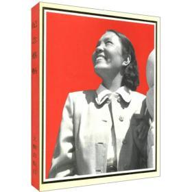 纪念蔡畅 (12开硬精装珍贵历史照片画册 1995.8一版一印 铜版彩印 带封套 库存新品