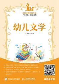 正版二手正版幼儿文学人民邮电出版社9787115456755吴振尘编著有笔记