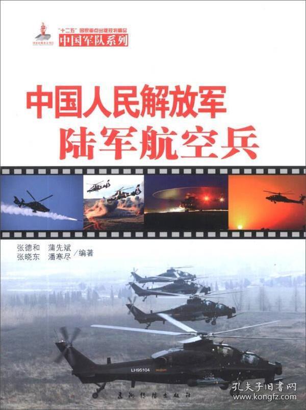 中国军队系列:中国人民解放军陆军航空兵
