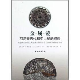 金属镜:阿尔泰古代和中世纪的资料