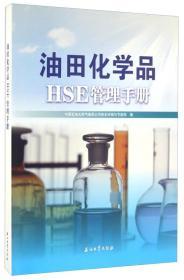 油田化学品HSE管理手册