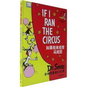 苏斯博士双语经典:如果我来经营马戏团