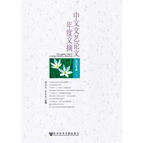 中文文艺论文年度文摘(2012年度上中下)
