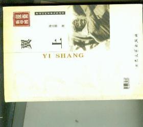 冀上  (中国现代军事文学丛书.保卫新中国)