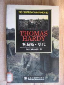 剑桥文学指南:托马斯哈代