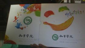 孔子学院【《孔子学院》特种邮票 邮册】