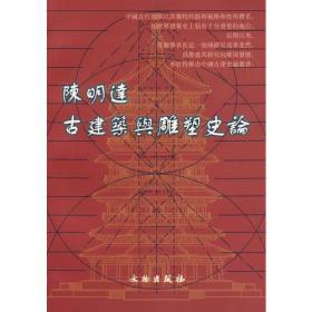 新书--中国古建史论丛书:陈明达古建筑与雕塑史论