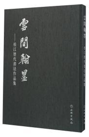 云间翰墨 松江历代书法作品集