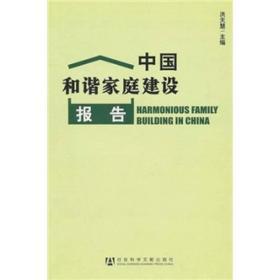 中国和谐家庭建设报告