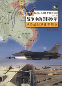 战争中的美国空军:从冷战到利比亚战争