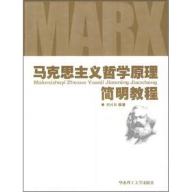 马克思主义哲学原理简明教程
