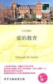 双语译林:爱的教育