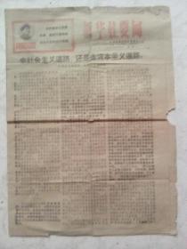"""开封日报社""""八.二四""""[红哨兵革命造反委员会][印刷厂12.11革命工人造反大队主办的1967年8月15日""""新华社要闻""""报"""
