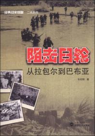 经典战史回眸二战系列·阻击日轮:从拉包尔到巴布亚
