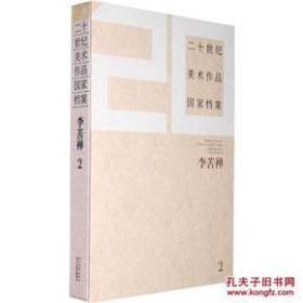 二十世纪美术作品国家档案. 2 李苦禅