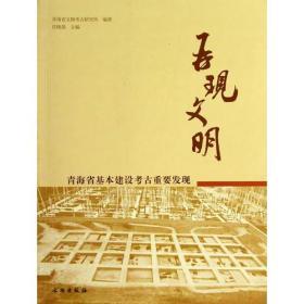 再现文明——青海省基本建设考古重要发现