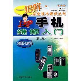手机维修入门(第2版)