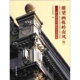 雕梁画栋岭南风(续):中山市近代建筑艺术图集
