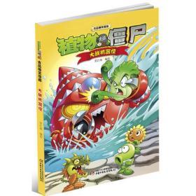 植物大战僵尸2 吉品爆笑漫画·大战机器怪
