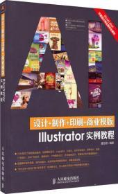 设计+制作+印刷+商业模版Illustrator实例教程夏志丽 编著