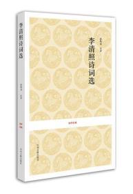 国学经典:李清照诗词选