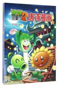 植物大战僵尸2 唐诗漫画(3)