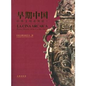 早期中国——中华文明系列展I