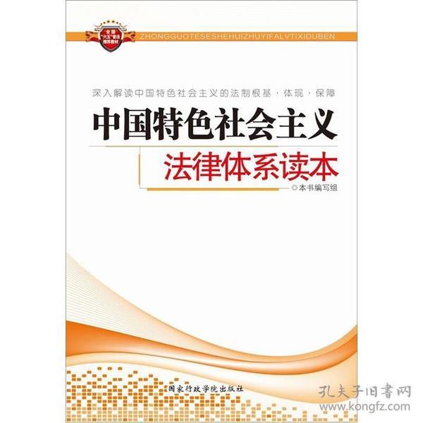 中国特色社会主义法律体系读本