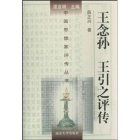 王念孙 王引之评传(精装)  薛正兴 南京大学出版社