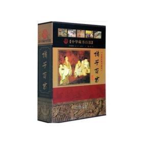 诸子百家   (全2卷)