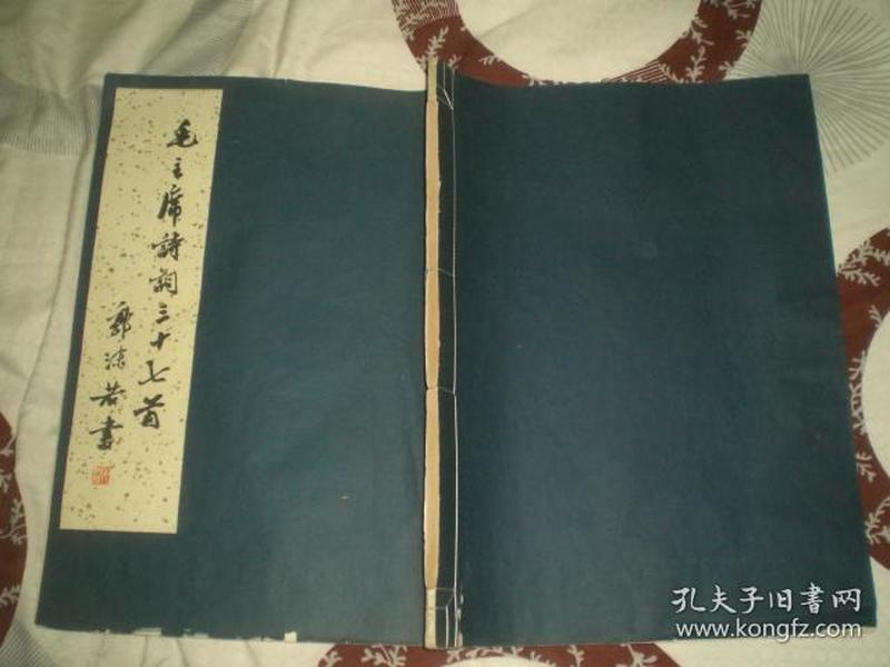 毛主席诗词三十七首(6开线装乙种本)72年1版5印